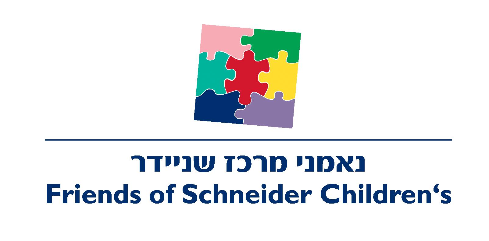 עמותת נאמני מרכז שניידר